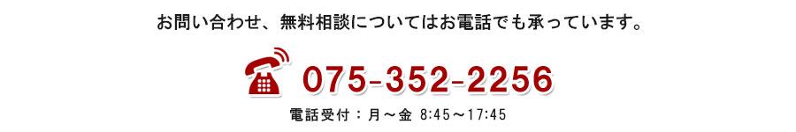 お電話でのお問い合わせ 075-352-2256